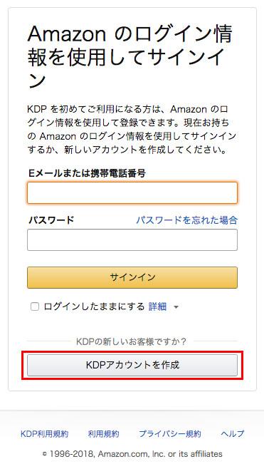 「KDPアカウントを作成」をクリック