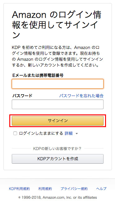 「Amazon」へサインイン