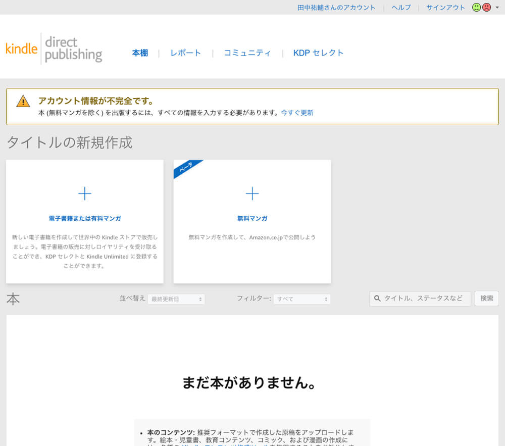 「Amazon Kindle Direct Publishing(KDP)」の管理画面