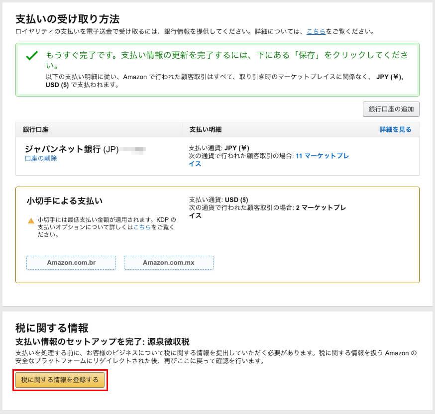 「税に関する情報を登録」をクリック