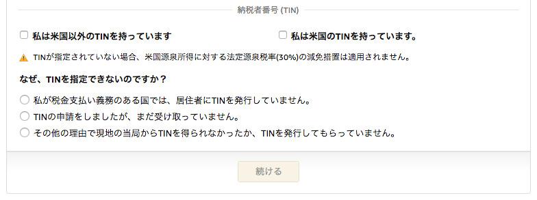 納税者番号(TIN)の入力画面