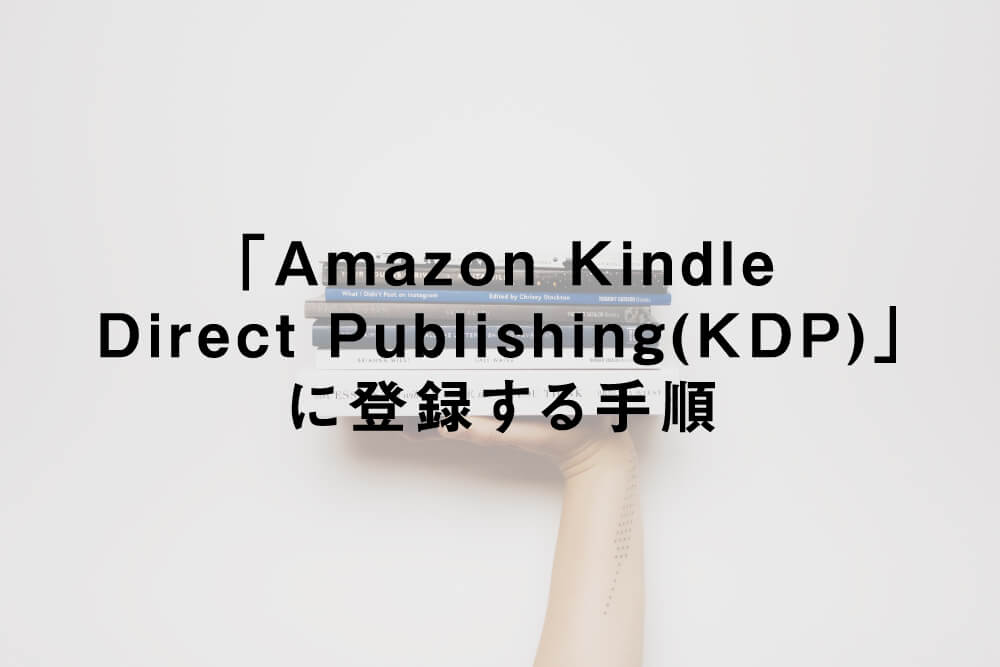 「Amazon Kindle Direct Publishing(KDP)」に登録する手順