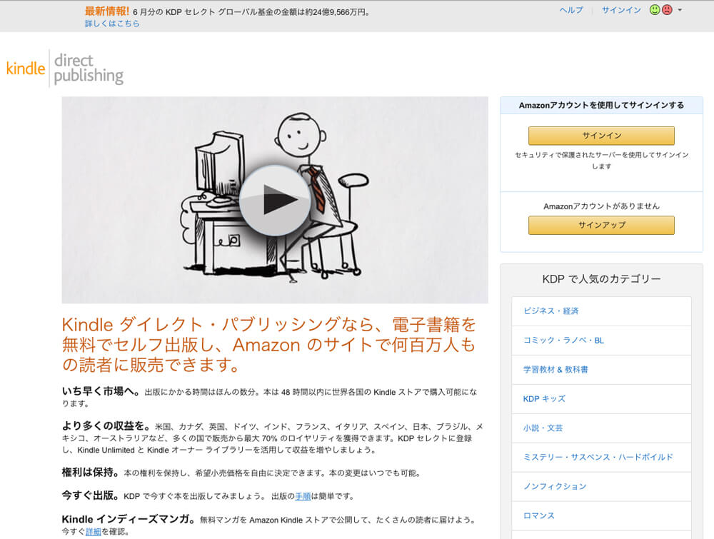 「Amazon Kindle Direct Publishing(KDP)」にアクセス