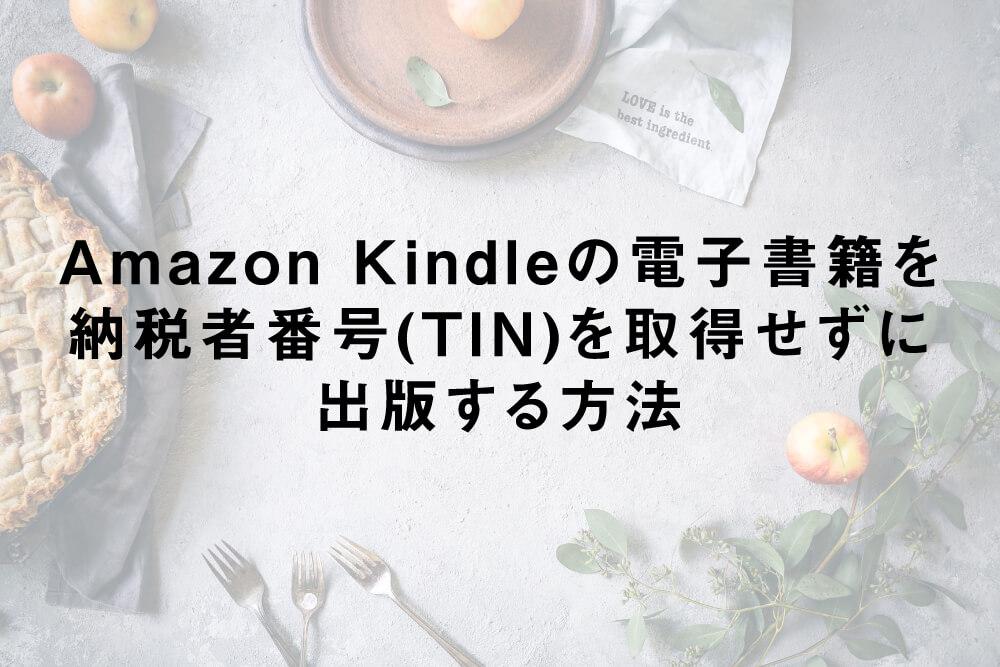 Amazon Kindleの電子書籍を納税者番号(TIN)を取得せずに出版する方法
