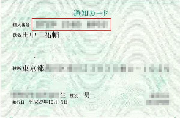 マイナンバーの個人番号12ケタ