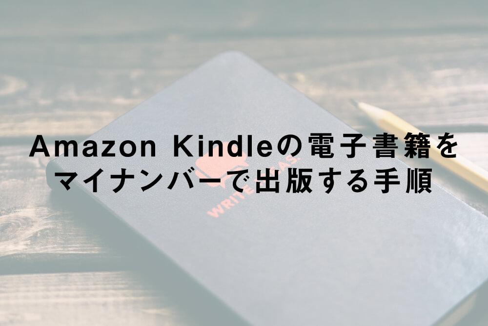 Amazon Kindleの電子書籍をマイナンバーで出版する手順