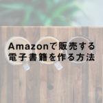 Amazonで販売する電子書籍を作る方法