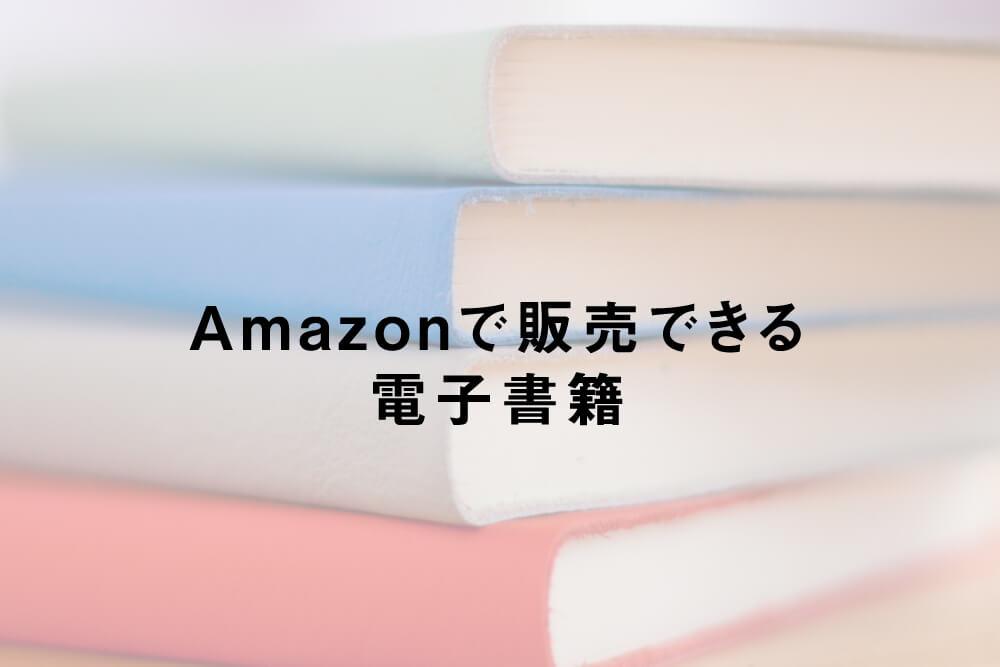 Amazonで販売できる電子書籍
