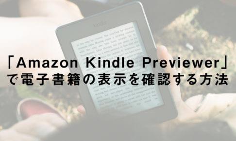 「Amazon Kindle Previewer」で電子書籍の表示を確認する方法