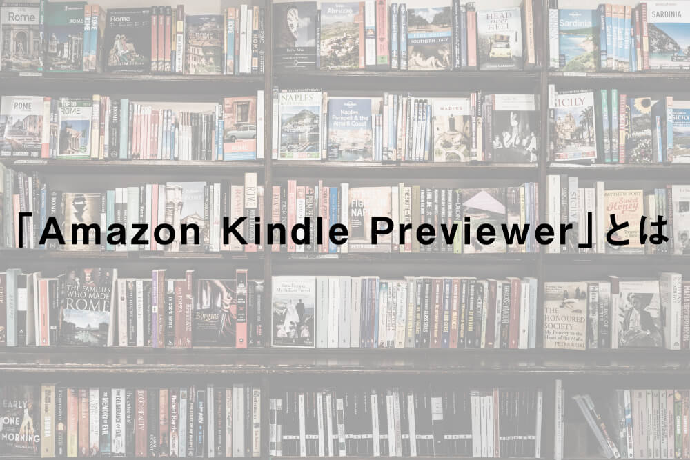 「Amazon Kindle Previewer」とは