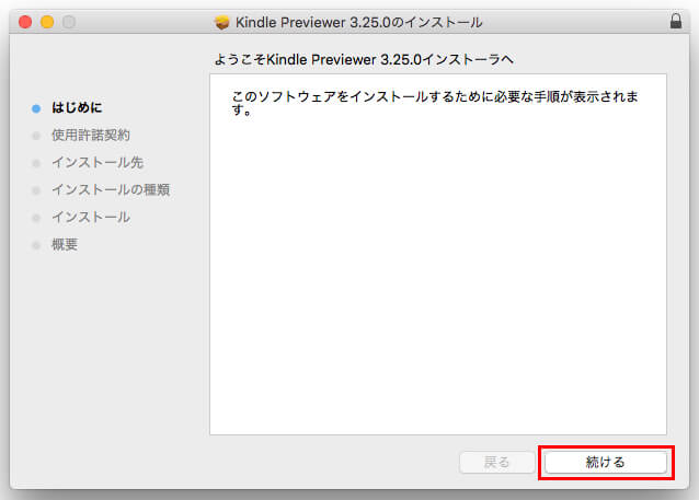 「Kindle Previewer ○.○.○インストーラ」