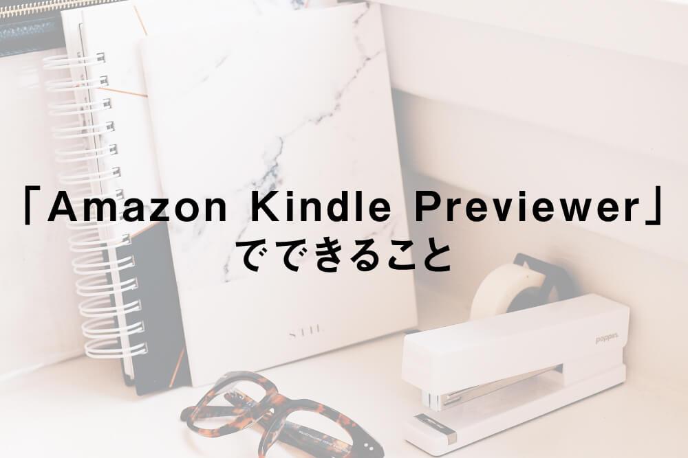 「Amazon Kindle Previewer」でできること