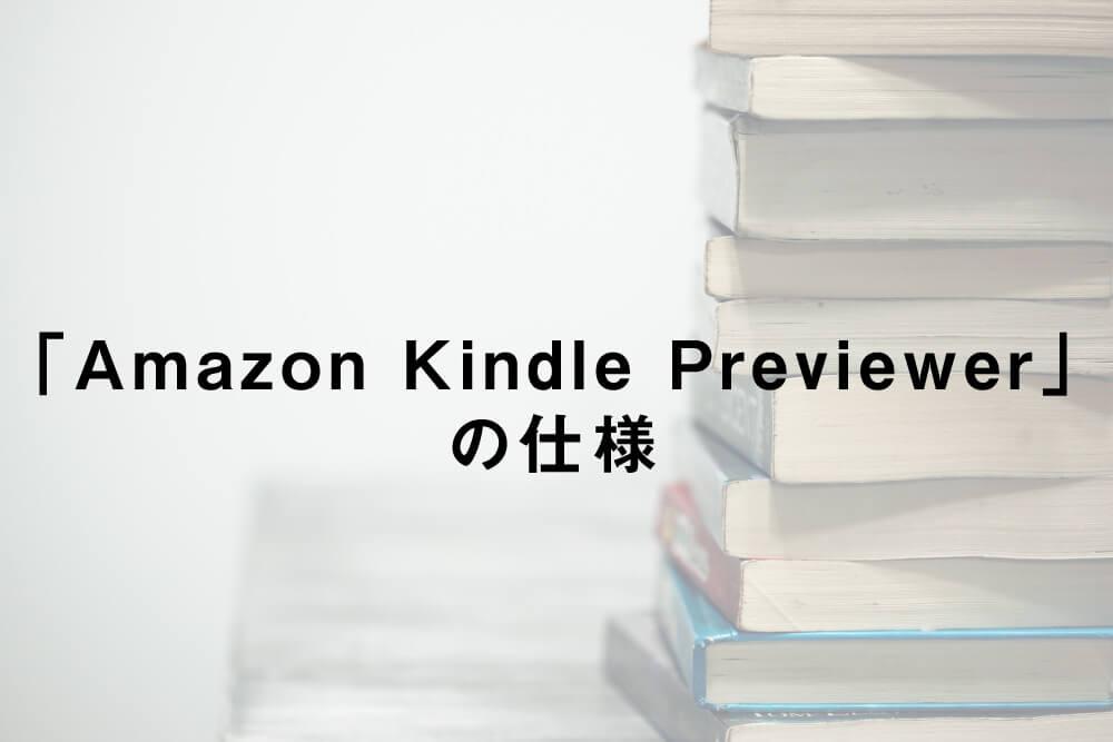 「Amazon Kindle Previewer」の仕様