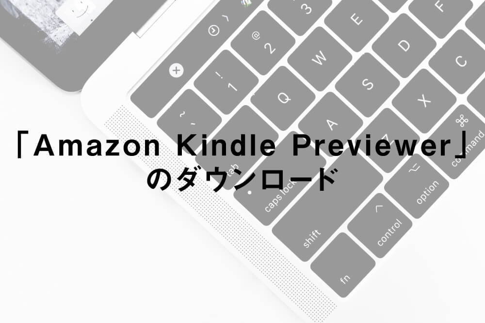 「Amazon Kindle Previewer」のダウンロード