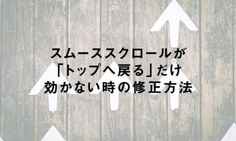 スムーススクロールが「トップへ戻る」だけ効かない時の修正方法
