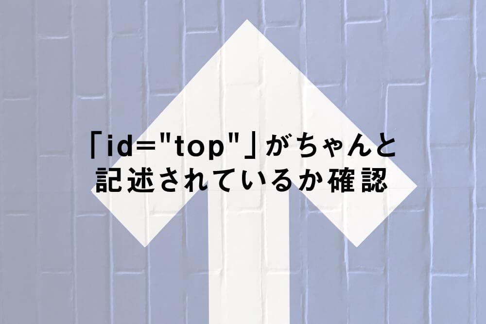 """「id=""""top""""」がちゃんと記述されているか確認"""