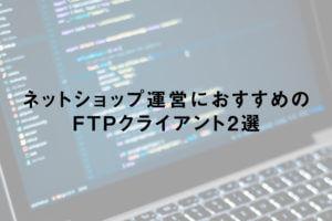 ネットショップ運営におすすめのFTPクライアント2選