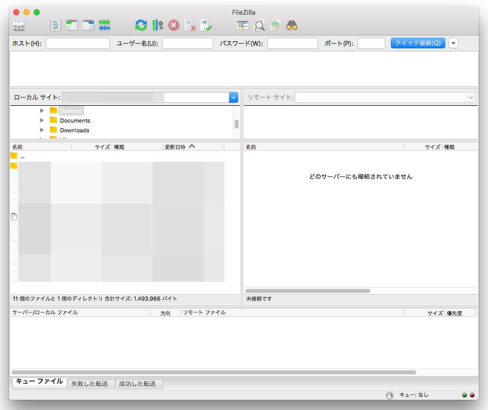 「FileZilla」の接続画面