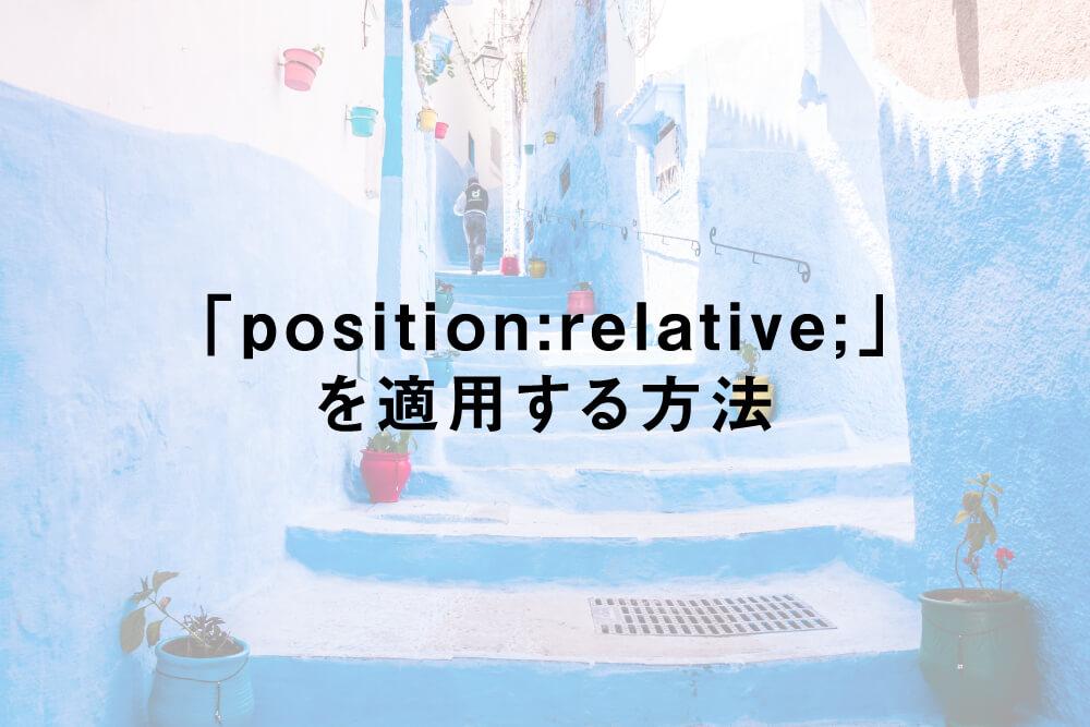 「position: relative;」を適用する方法