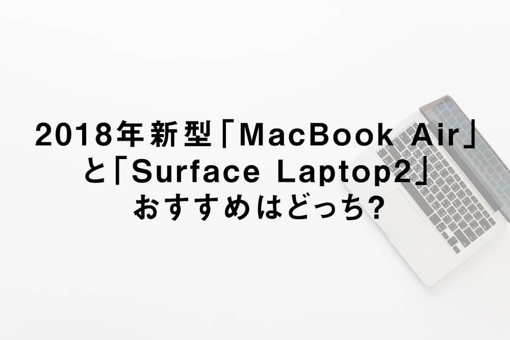 2018年新型「MacBook Air」と「Surface Laptop2」おすすめはどっち?