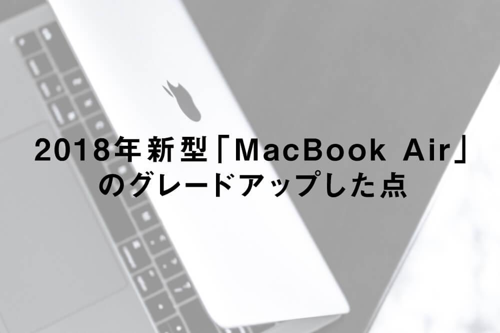 2018年新型「MacBook Air」のグレードアップした点