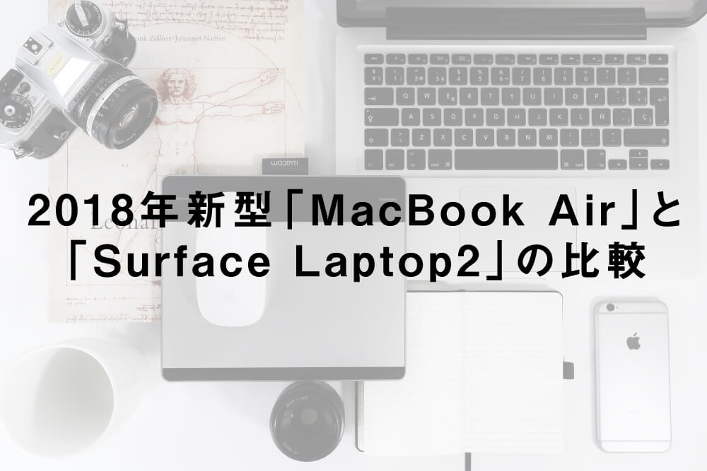 2018年新型「MacBook Air」と「Surface Laptop2」の比較
