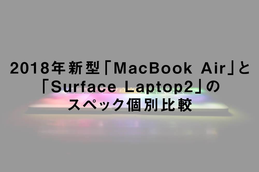 2018年新型「MacBook Air」と「Surface Laptop2」のスペック個別比較