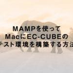 MAMPを使ってMacにEC-CUBEのテスト環境を構築する方法