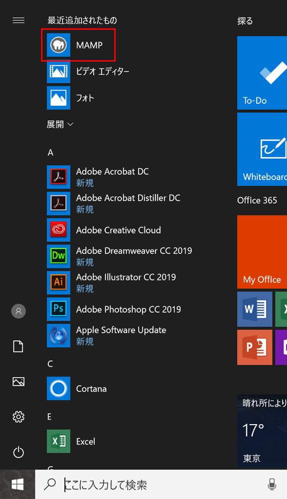 Windowsメニューの「最近追加されたもの」に入っている「MAMP」をクリック
