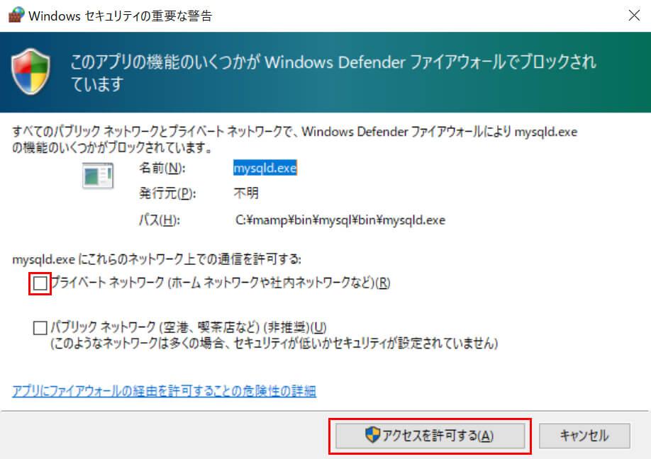 「mysqld.exe」のアクセス許可を確認されるので「プライベートネットワーク」を選択し「アクセスを許可する」をクリック