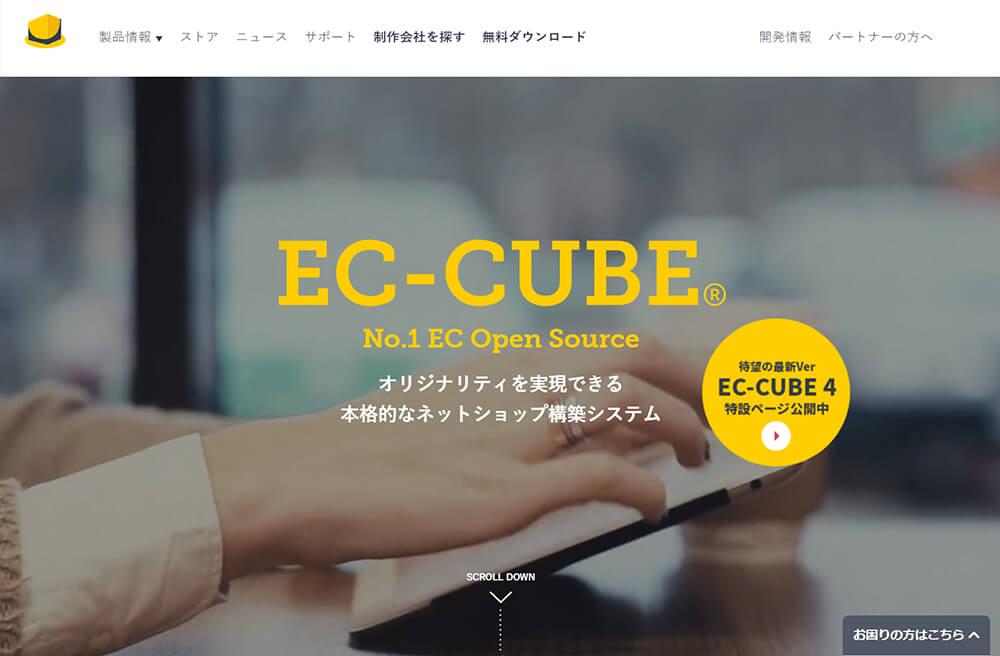「EC-CUBE」公式サイト