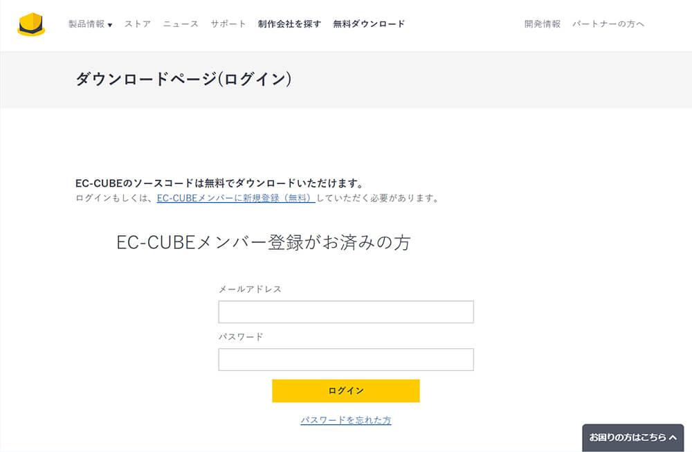 「EC-CUBEメンバー」の方はメールアドレスとパスワードを打ち込んでログイン