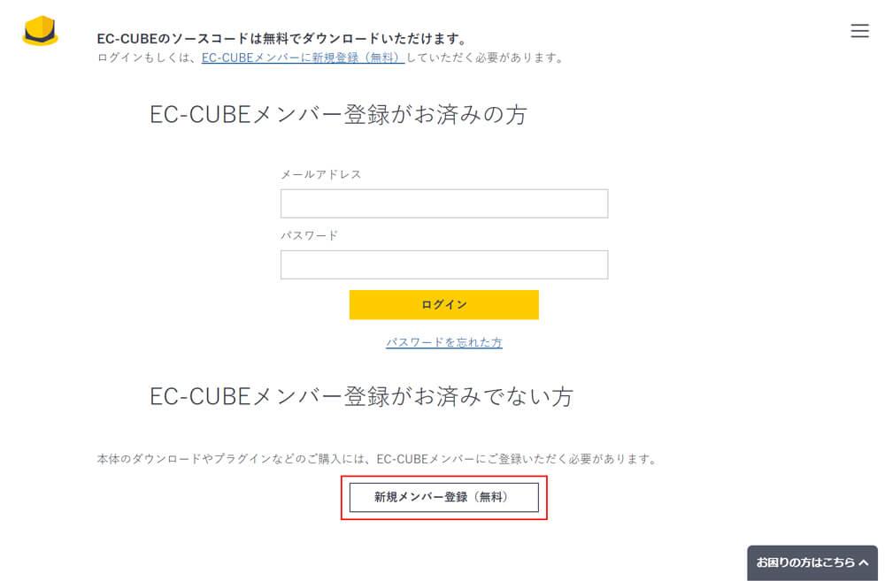 まだ「EC-CUBEメンバー」になっていない方は「新規メンバー登録(無料)」ボタンをクリック
