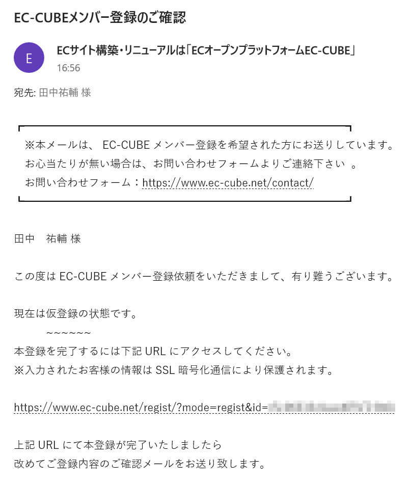 「EC-CUBEメンバー登録のご確認メール」の本登録URLをクリック