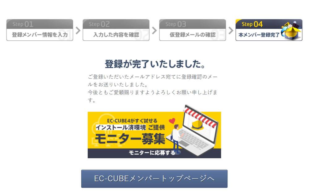 EC-CUBEメンバーの本登録が完了