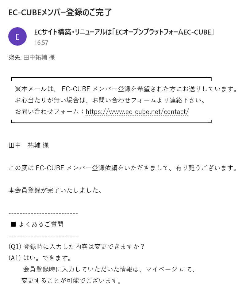 「EC-CUBEメンバー登録のご完了メール」