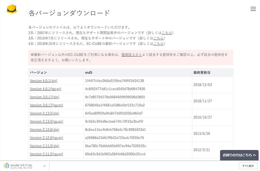 「EC-CUBE3.0.17」のダウンロードが完了