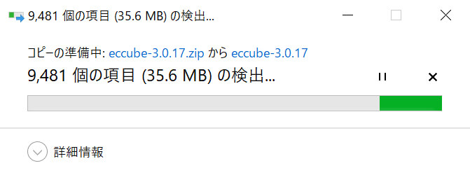 数分で「EC-CUBE3.0.17」のzipファイルが展開