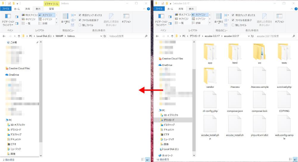 「EC-CUBE3.0.17」フォルダから「htdocs」フォルダにファイルを移動