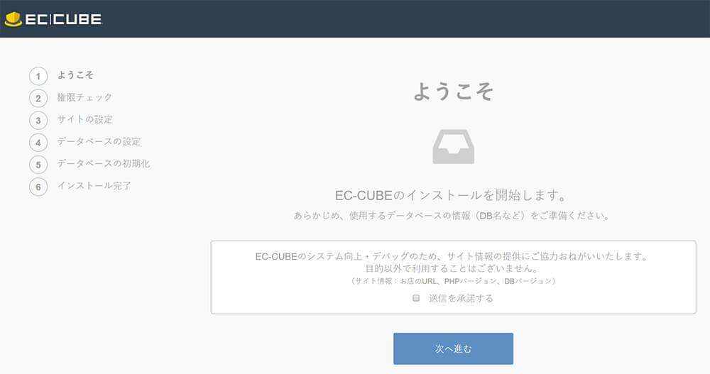 【EC-CUBEのインストール画面】