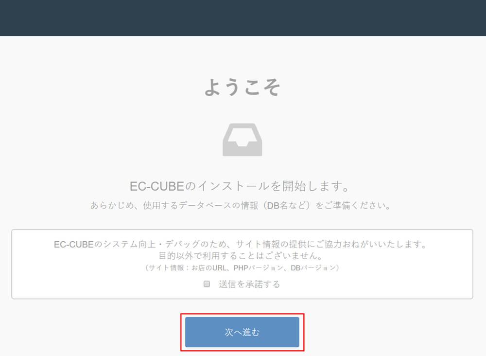「EC-CUBE」のインストール画面で「次へ進む」ボタンをクリック