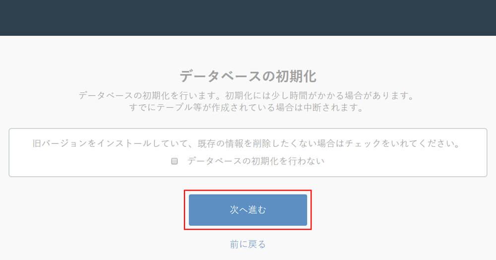 「データベースの初期化」画面が表示されたらそのまま「次へ進む」ボタンをクリック