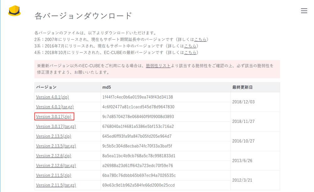 「Version 3.0.17(zip)」をクリック