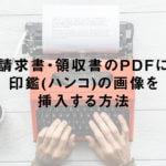 請求書・領収書のPDFに印鑑(ハンコ)の画像を挿入する方法