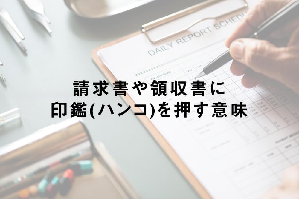 請求書や領収書に印鑑(ハンコ)を押す意味