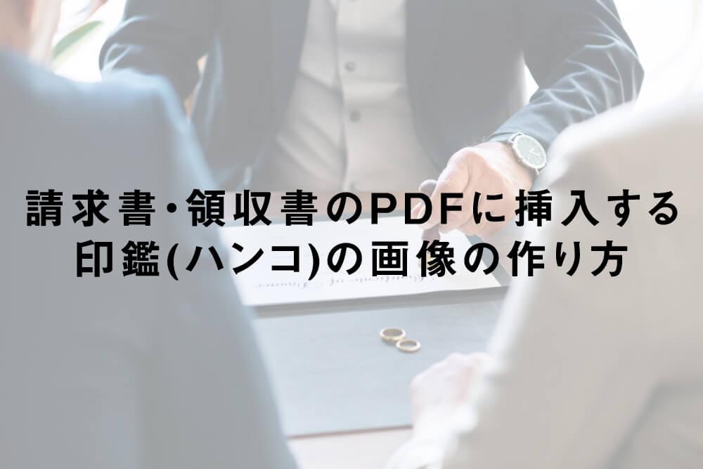 請求書・領収書のPDFに挿入する印鑑(ハンコ)の画像の作り方