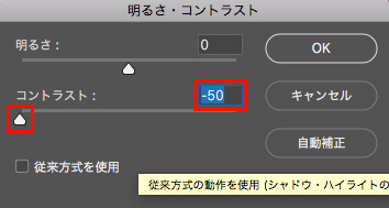 コントラストを「-50」にします。