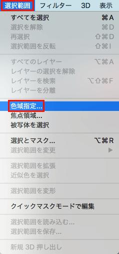 色域指定をクリック