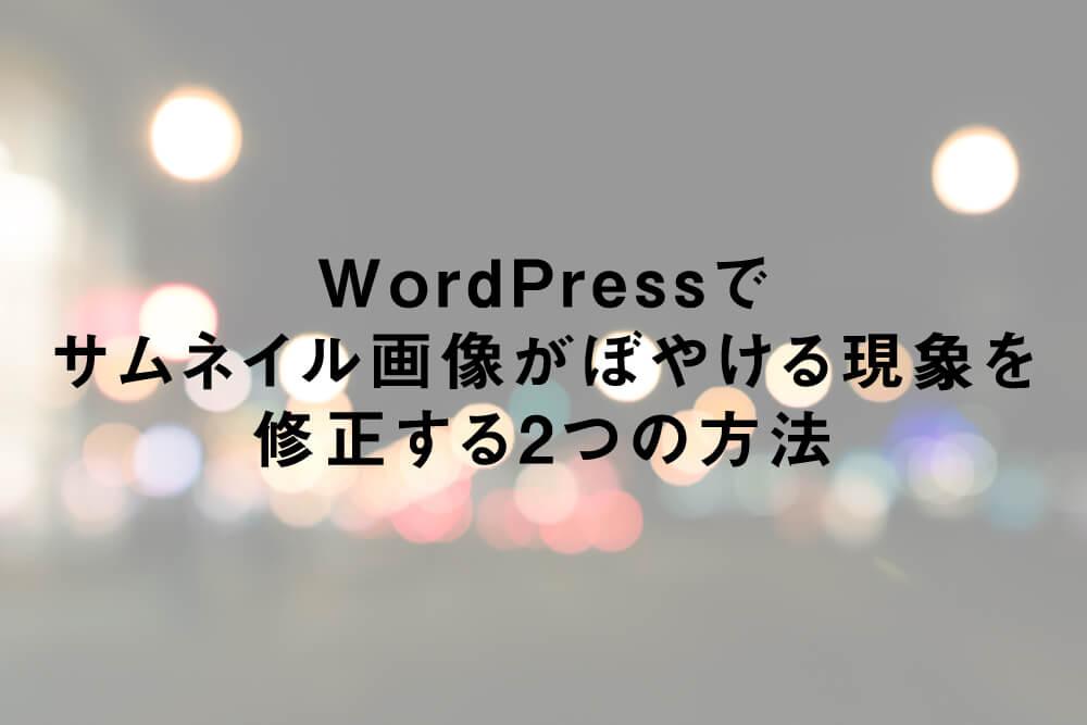 WordPressでサムネイル画像がぼやける現象を修正する2つの方法