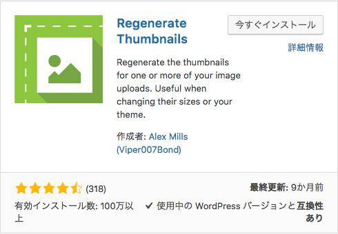 Regenerate Thumbnails